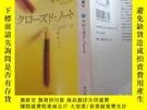 二手書博民逛書店日文原版罕見クローズド・ノートY357459 雫井脩介 見圖