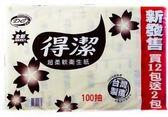 【得潔】抽取式衛生紙 (100抽x12+2包x6串)/箱