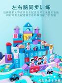 兒童積木拼裝玩具1-6歲寶寶益智早教木頭大顆粒智力開發3男孩4女2HM 創意家居生活館