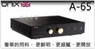 英國 ONIX A-65 純音樂綜合擴大...