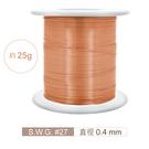 『堃喬』漆包線 S.W.G #27 直徑 0.4 mm 約20~25g 小軸繞線裝 台灣生產製造『堃邑Oget』
