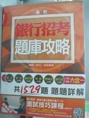 【書寶二手書T5/進修考試_QKA】最新銀行招考題庫攻略-國文、英文、會計學等_6本合售