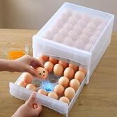 雞蛋收納盒 冰箱用放雞蛋的收納盒廚房抽屜式保鮮雞蛋盒收納蛋盒架托裝雞蛋盒【快速出貨】