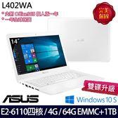 【ASUS】L402WA-0112AE26110 14吋E2-6110四核雙碟升級超值文書筆電