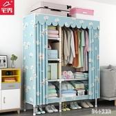 簡易衣柜組裝布衣柜鋼管加粗布藝衣柜現代簡約收納柜全鋼架衣櫥   LN5346【甜心小妮童裝】