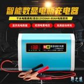 汽車電瓶充電器12V摩托車蓄電池全自動修復通用型12伏充電機 FX5390 【野之旅】