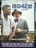 挖寶二手片-0B01-313-正版DVD-電影【傳奇42號】-哈里遜福特 查德維克伯斯曼 (直購價)