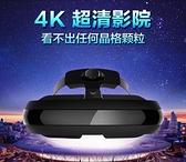 VR眼鏡【4K影院】嗨鏡H2智慧視頻3D眼鏡全景頭戴式頭盔VR一體機虛擬現實 DF