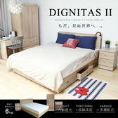 收納床組 DIGNITASII狄尼塔斯輕旅風雙人5尺房間組/6件式/3色/H&D東稻家居