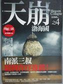 【書寶二手書T9/一般小說_KMP】天崩(4)-渤海國_金萬藏
