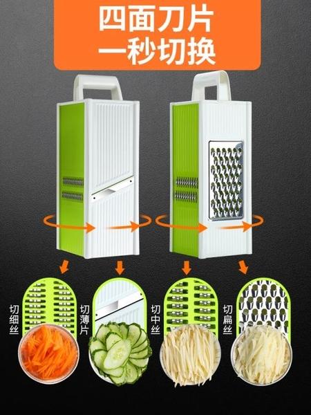 廚房用品切菜神器馬鈴薯絲切絲器刨絲器擦絲家用多功能切片刮絲擦子 露露日記