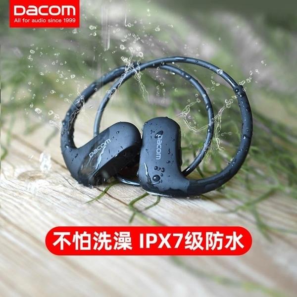 游泳耳機 DACOM L05運動藍芽耳機雙耳無線跑步入耳掛耳式防水防汗游泳耳機城市