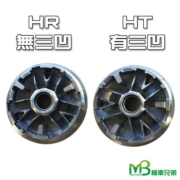 機車兄弟【 MB  勁戰 扭力型(HT)普利盤組】(含鍛造風葉/壓板)