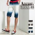 牛仔短褲【DC7012】獨特漸層雙色暈染...