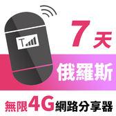 【TPHONE上網專家】俄羅斯網路無限高速4G分享器 7天 一天只要$205
