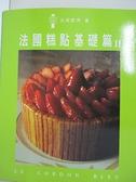 【書寶二手書T2/餐飲_I2B】法國糕點基礎篇II_法國藍帶廚藝學院