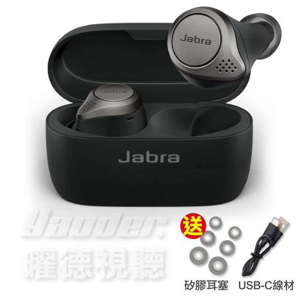 【曜德】Jabra Elite Active 75t 藍色 真無線藍牙耳機 / 送絨布袋