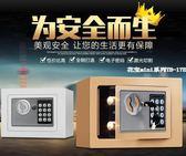 小型迷你存錢罐存錢盒17電子保管箱衣櫃床頭保險箱小保險櫃  CY潮流站