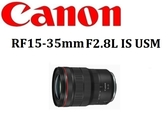 名揚數位 CANON RF 15-35mm F2.8 L IS USM 佳能公司貨 保固一年 (分12/24期0利率)