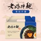老媽拌麵 祈福禮盒(香菇炸醬)7入/盒