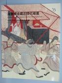 【書寶二手書T5/收藏_POK】中國嘉德2008春季拍賣會_海唐精舍藏近現代繪畫_2008/4/27