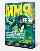 (二手書)MM9