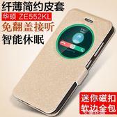 潮品華碩zenfone3手機殼ZE552KL手機套Z012DE智能翻蓋保護套外殼『艾麗花園』