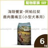 寵物家族-海陸饗宴-阿帕拉契鹿肉鷹嘴豆(小型犬專用/無穀配方) 6kg