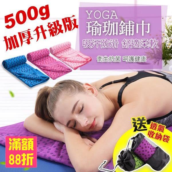 瑜珈墊鋪巾 瑜伽巾 【送收納袋網袋】 瑜珈毯子 防滑防汗 超細纖維 防滑顆粒