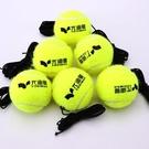專業高彈性帶線自練網球