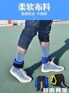 沙袋綁腿負重裝備沙包健身跑步運動訓練綁腳腿部學生男女舞蹈 自由角落