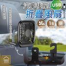汽車後座折疊風扇 USB車用椅背電風扇 ...