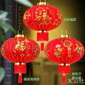 新年大紅燈籠掛飾戶外喬遷大門陽臺中式宮燈喜慶裝飾布置用品防水igo
