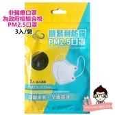 順易利 台灣製防霾PM2.5口罩 3入/袋裝 (M/L)【醫妝世家】 PM2.5 防霾 台灣製口罩