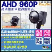 【台灣安防】監視器 AHD 960P 高清米粒針孔攝影鏡頭 看外勞員工 dvr 最新特小針孔 內建收音功能