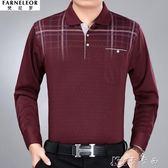 秋季Polo衫立領男式爸爸T恤翻領大碼潮寬鬆保羅商務外穿長袖男土 卡卡西