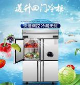 冰櫃 道升四門六門冰箱冰櫃冷櫃商用立式雙溫速凍冷藏冷凍保鮮櫃廚房 igo 歐萊爾藝術館