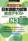 日本語能力試験総合テキストN3 ゼッタイ合格! 日本語能力試験対策教本シリ-ズ