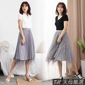 【天母嚴選】兩面穿不規則鬆緊腰百摺紗裙(共二色)