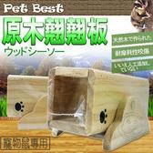 【培菓平價寵物網】Pet Best》天然原木鼠用翹翹板M-T723