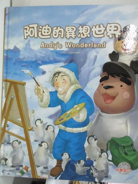 【書寶二手書T1/少年童書_FGI】阿迪的異想世界 = Andy s wonderland