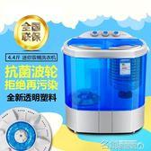 洗衣機 小型半自動雙桶雙缸迷你洗衣機帶甩乾消毒不銹鋼甩乾桶 名創家居DF