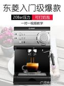 咖啡機家用迷你意式半全自動蒸汽式打奶泡.YYS 概念3C旗艦店