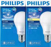 好商量~ 2018新上市 PHILIPS 飛利浦 7.5W 舒視光 LED 燈泡 球泡燈