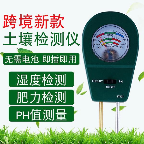 土壤檢測儀花草土壤濕度計高精度農業測土儀器新款水分酸堿度ph值 快速出貨