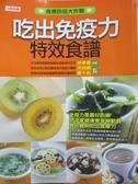 【書寶二手書T6/養生_ZAV】吃出免疫力特效食譜_林孝義