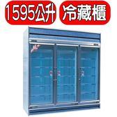 TATUNG大同【TRG-6RA】冷藏櫃