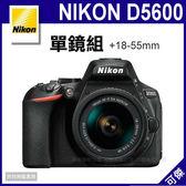 可傑 Nikon  D5600  +18-55mm  KIT  單鏡組  公司貨  新機上市!  分期0利率   登錄送500禮卷+防丟小幫手至6/30