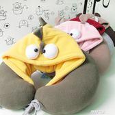 可愛連帽U型枕卡通護頸枕午睡旅行枕頭枕多款 露露日記