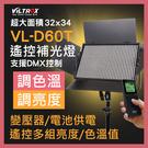 樂華 ROWA 唯卓 viltrox VL-D60T 專業大面積 無線遙控 攝影燈 補光燈 可調色溫亮度 公司貨 D60T 60T
